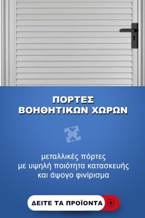 Πόρτες Βοηθητικών Χώρων