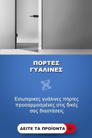 Πόρτες Γυάλινες