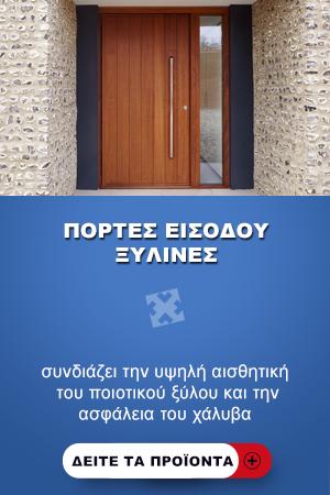 Πόρτες Εισόδου Ξύλινες