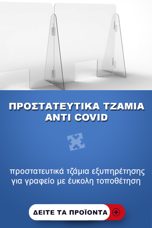 Προστατευτικά Τζάμια Anti Covid